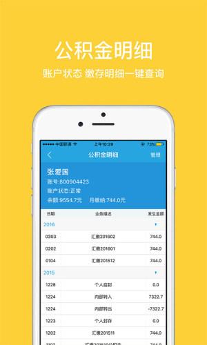 郑州公积金官网版图4
