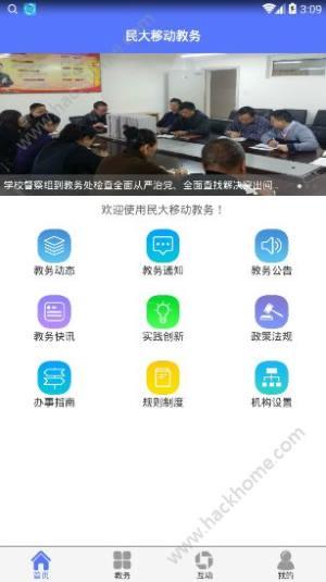 民大教务app图2