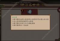 阴阳师跨区斗技名士录排名 最强阴阳师是他图片2