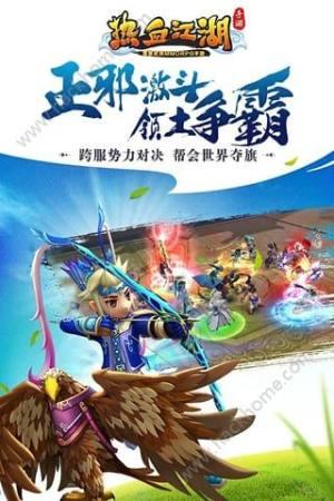 热血江湖传手机版图2