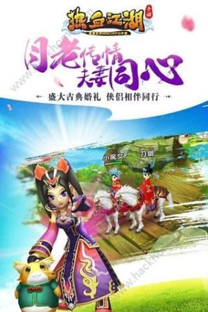 热血江湖传手机版图4