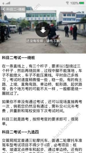 摩托车驾照考试题库app图2
