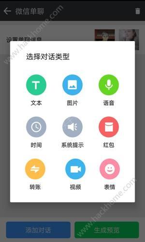 微商作图神器苹果版图2