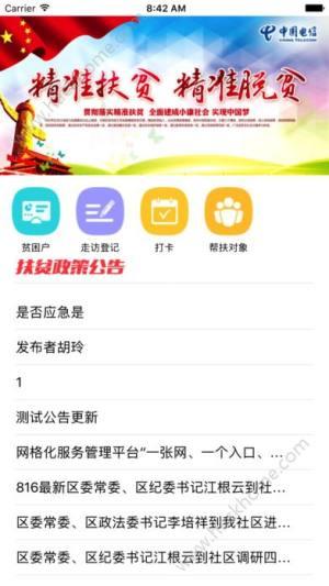 宿州扶贫app图2