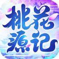 桃花源记2017手游