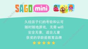 Sago Mini故事城安卓版图4
