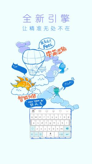 章鱼输入法app图4