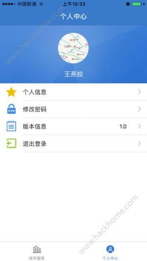 威海市民卡app图4