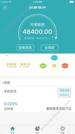 江西银行手机秒贷官方版图2