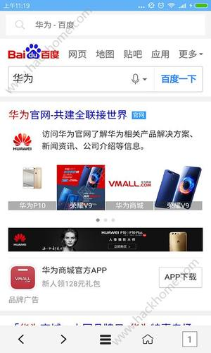VIP浏览器app图2