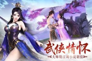 剑雨江湖iOS版图2