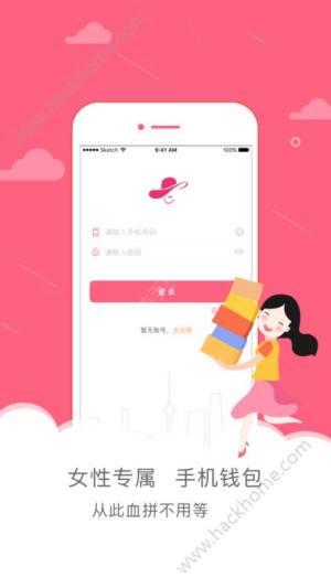 丽人荟app图2