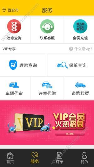 阳光车生活app图2