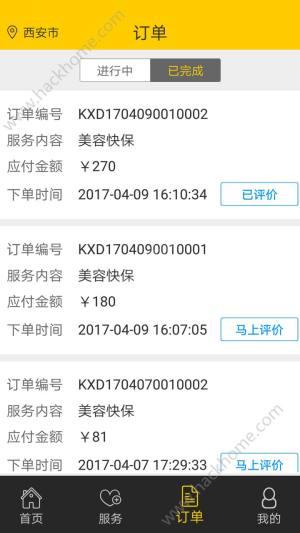 阳光车生活app图4