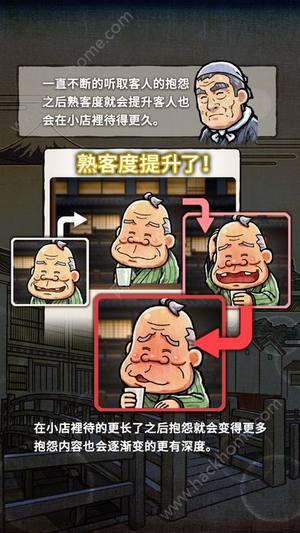关东煮故事2最新版图2