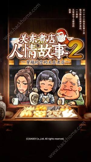 关东煮故事2最新版图4