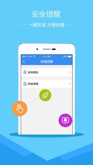 安全教育平台app图2