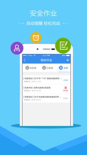 安全教育平台app手机版官方下载图片1