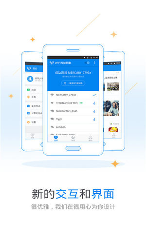 wifi万能钥匙2017版图2