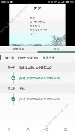 医爱网继续教育手机版图2