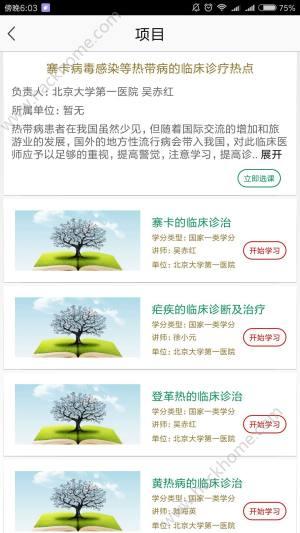 医爱网继续教育手机版图4