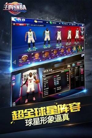 王牌NBA手游官网图4