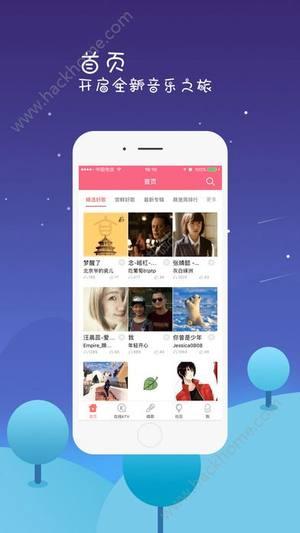 全来K歌app图2