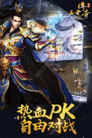 王者传奇官网图4
