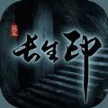 盗墓长生印游戏官网唯一正版 v17.7.17.1602