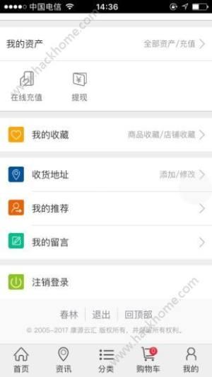 康源云汇app图4