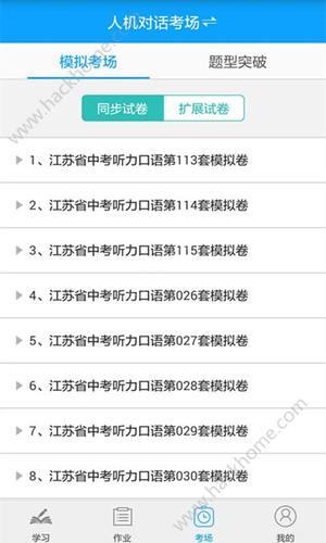 外语通学生版app图2