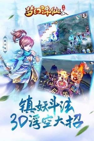梦幻诛仙手游版官网图2