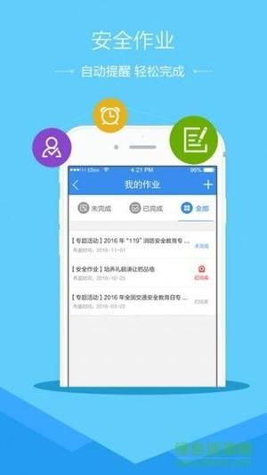 晋城市安全教育平台官方版图2