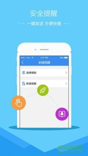 晋城市安全教育平台官方版图4