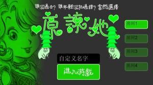 绿帽大作战IOS图4