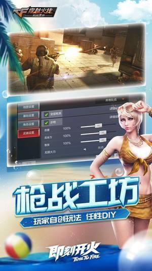 CF手游2019新春版图3
