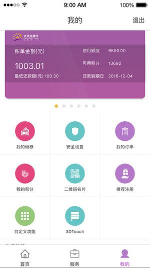 光大银行信用卡阳光惠生活app图2