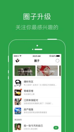 手拉手网app图2