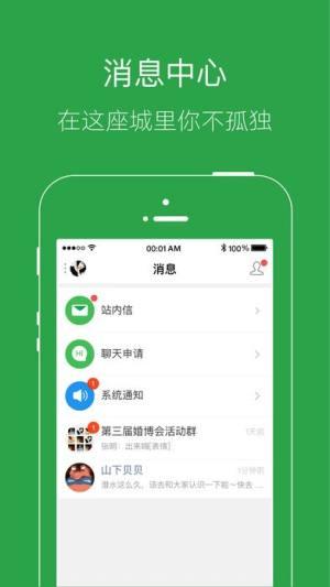 手拉手网app图4