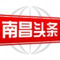 南昌头条新闻官网版app下载 v1.2.8