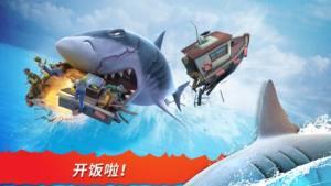 饥饿鲨进化3游戏图4