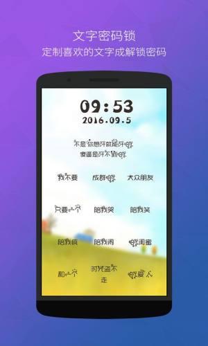 锁屏君官网app手机版下载图片1