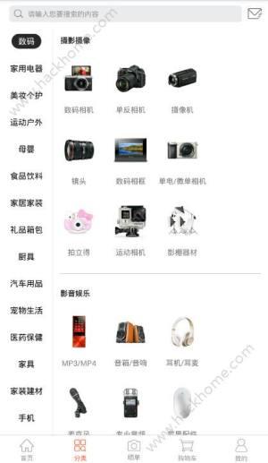 伙伴微店app图2