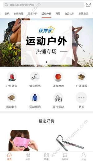 伙伴微店app图4