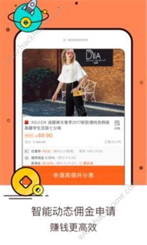 淘宝联盟官网app手机版下载图片1