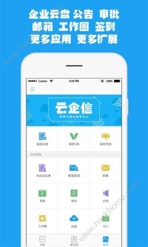 云企信中国移动官网app下载安装图片1