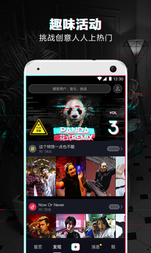 抖音短视频iOS苹果版软件下载图片1