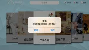 云家居企业版app图2