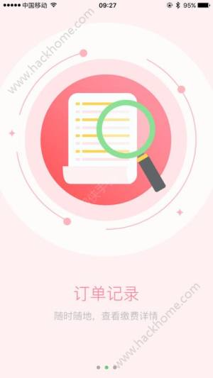 锡山教育app图2