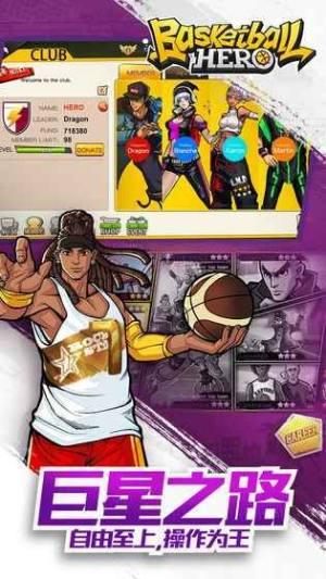 Basketball Hero官网图4